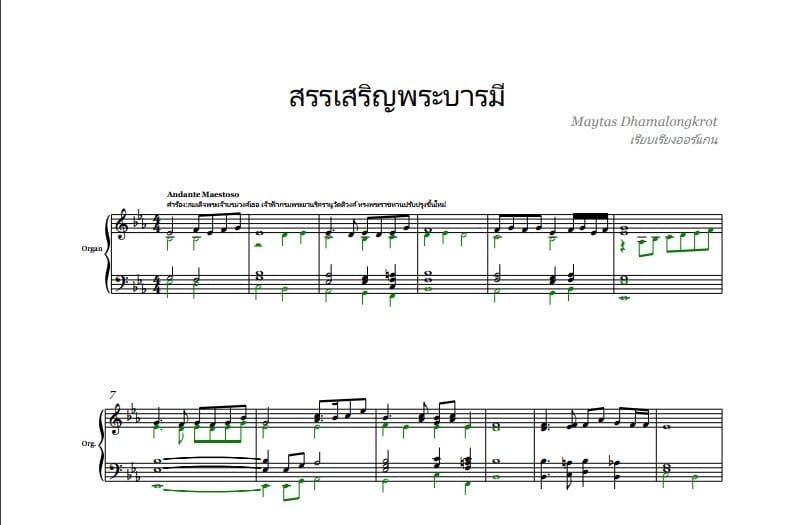 เพลงสรรเสริญพระบารมี สำหรับ Church Organ