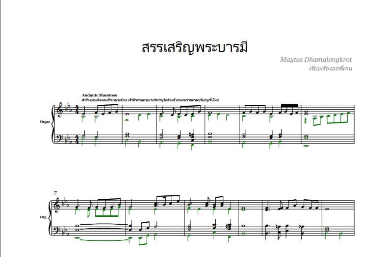 The royal anthem of Thailand