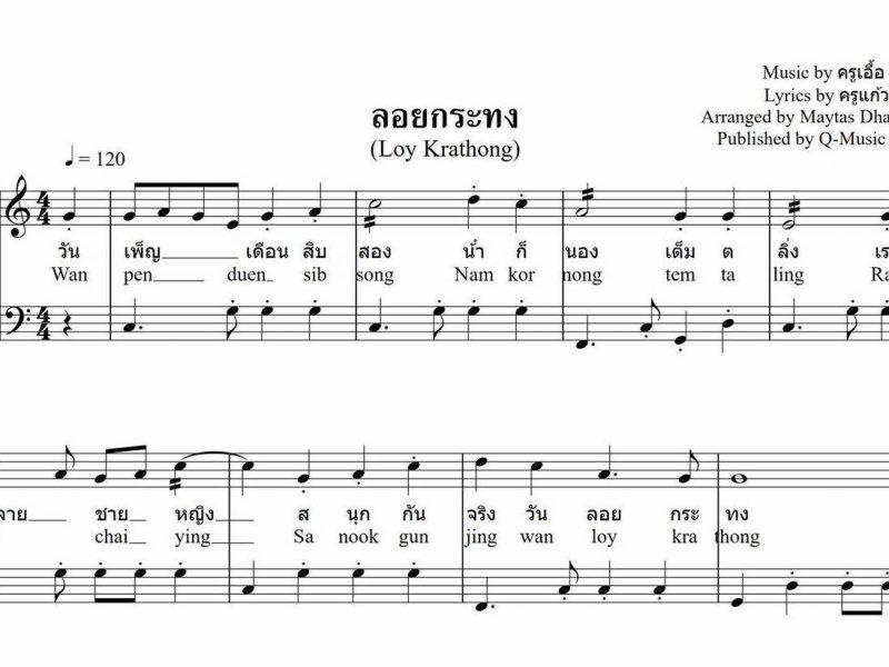 โน้ตเปียโน เพลงลอยกระทง ง่ายๆสำหรับเด็ก