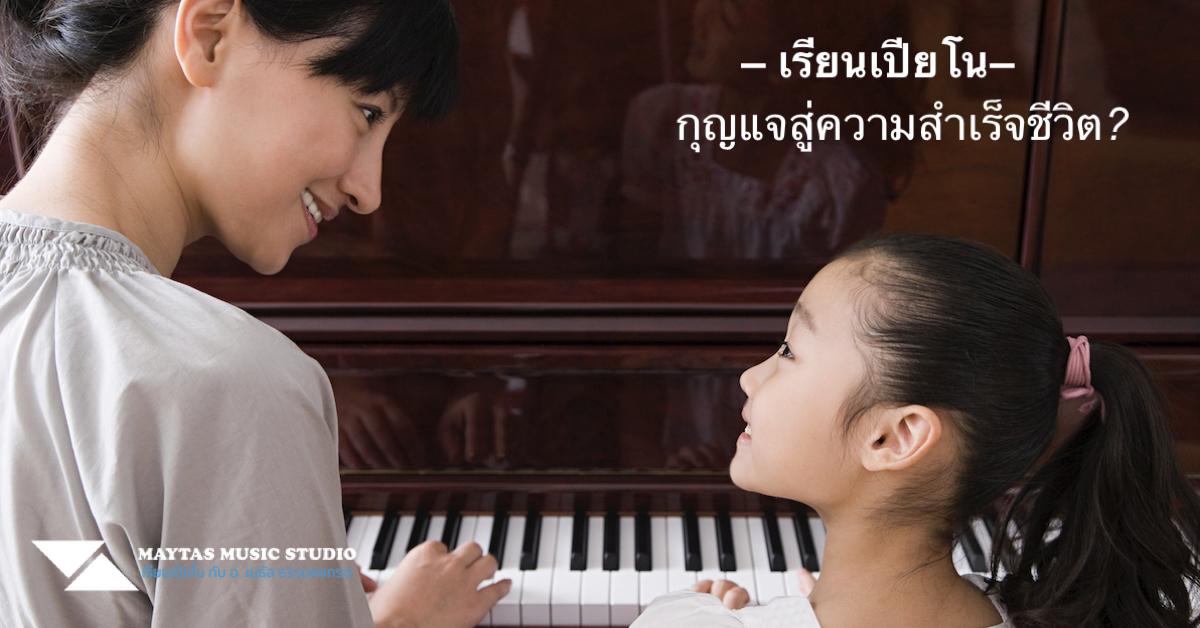 เรียนเปียโนกุญแจสู่ความสำเร็จของชีวิต